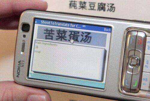N73 tłumacz